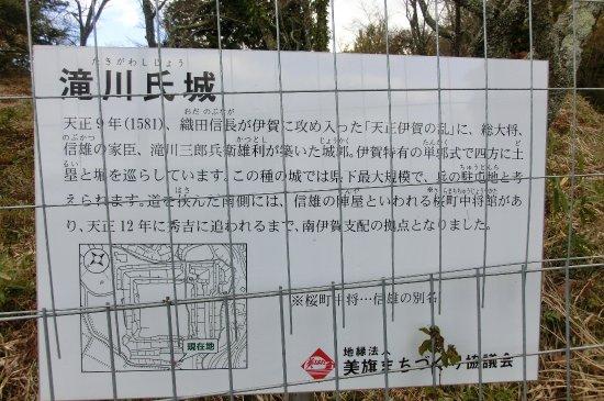 Nabari, Japão: 現地説明看板