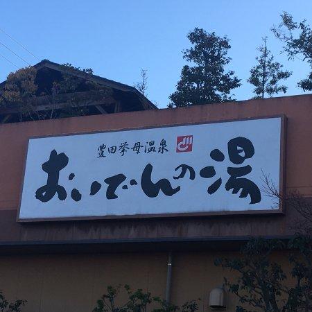 Toyota Koromo Onsen Oiden no Yu