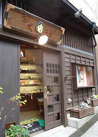 Minamioguni-machi, Ιαπωνία: Fukuroku Gift Shop