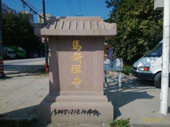 Puning, China: 馬嘶岩寺