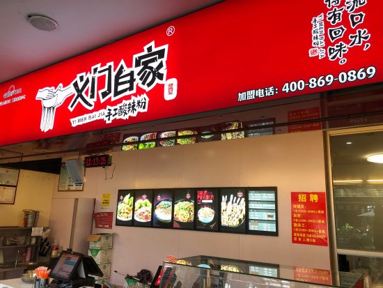 State Parkway on the city Mall: delicious chongqing food