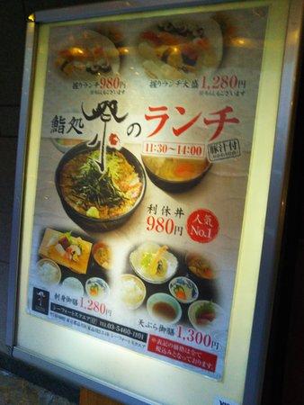 DSC_0970_large jpg - Picture of Matsuri Tennozu, Shinagawa - TripAdvisor