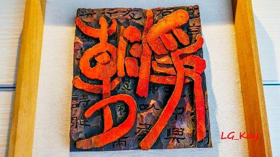 International Lettering Museum of Art of Xiamen : Lettering Museum