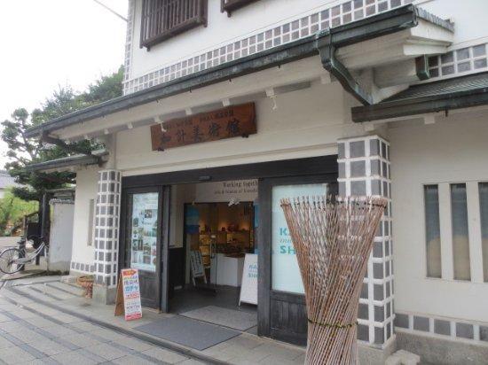 入口横 - 倉敷市、加計美術館の...