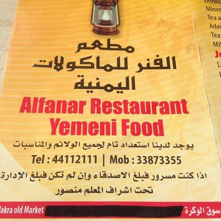 Alfanar restaurant Al Wakra Souq