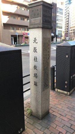Hokushinsha Bokujo Monument