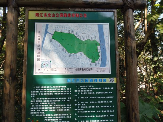 Yangjiang, China: Mt. Beishan Park