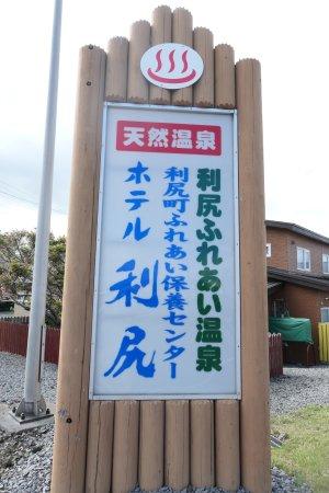 Rishiri Fureai Onsen