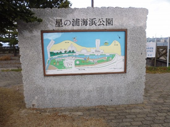 Hoshinoura Seaside Park