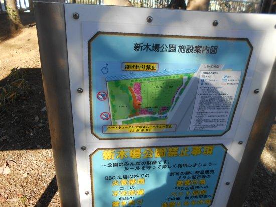Shinkiba Park: 公園案内板