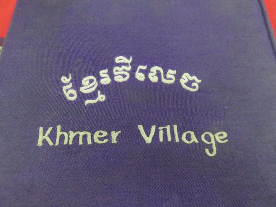 Amok in a Coconut - Picture of Khmer Village Restaurant