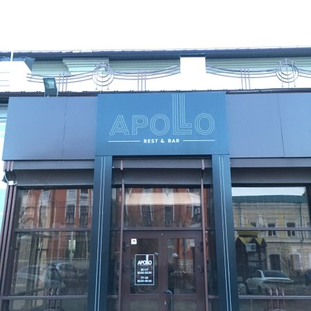 Apollo Bar