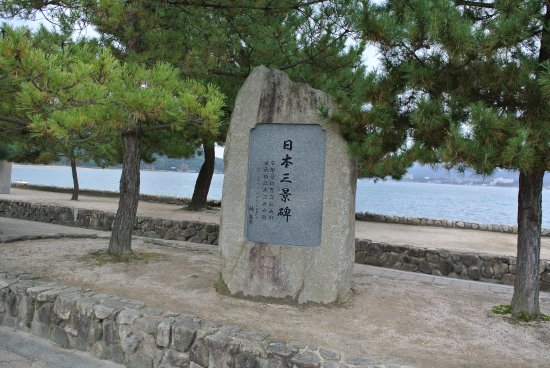 Monument of Nihon Sankei: 日本三景碑の写真