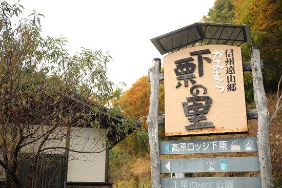 Shimogurinosato
