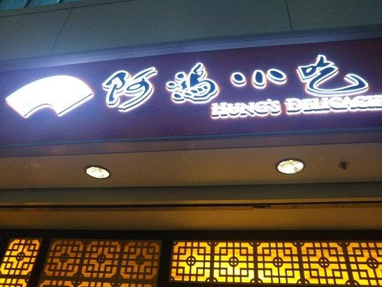 Ah Hung's Delicacies: 看板は目立つ