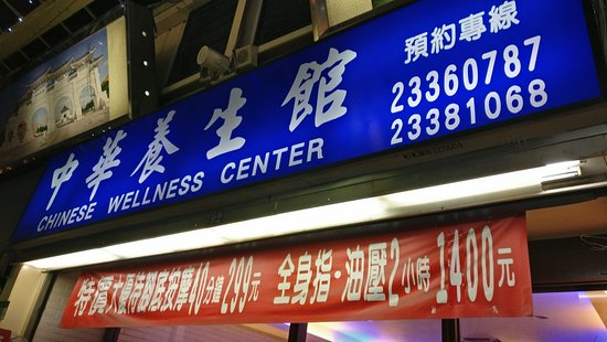 Chinese Wellness Center