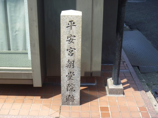 Heiankyu Chodo-in Monument