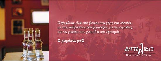 Aptaliko: The winter...together!