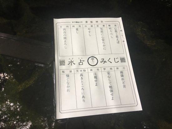 Kifune Shrine: 水占卜