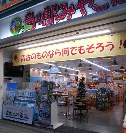 Shima no Eki Miyako Sakurazaka Ichiba