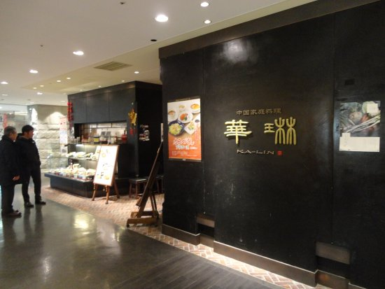 Chinese Dining Karin: 本格的な中華料理店なので、集まりにも使えます