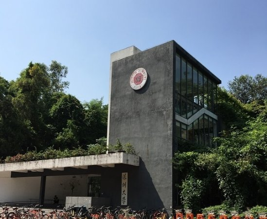 Shenzhen University: 地下鉄1号線深大駅C出口側の入り口