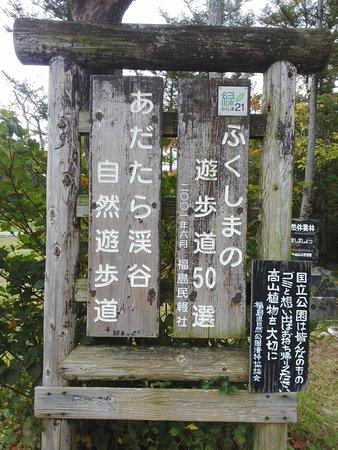 Okudake no Yu