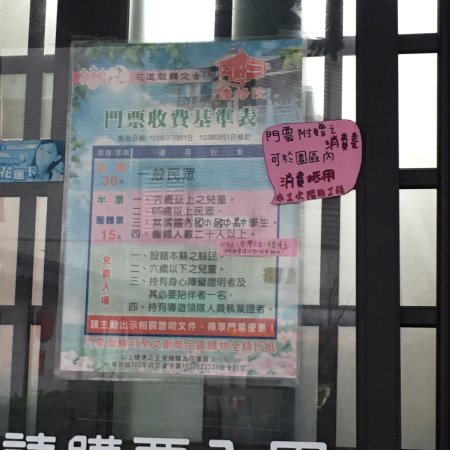 Hualien, Taiwan: photo2.jpg