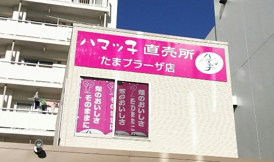 Hamakko Direct Sale Place Tama Plaza Store