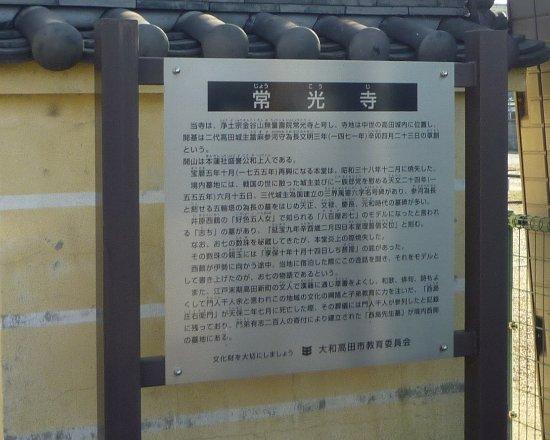 Yamatotakada, Ιαπωνία: 常光寺