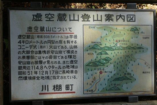 Higashisonogi-gun, Japan: 岩屋登山口案内図
