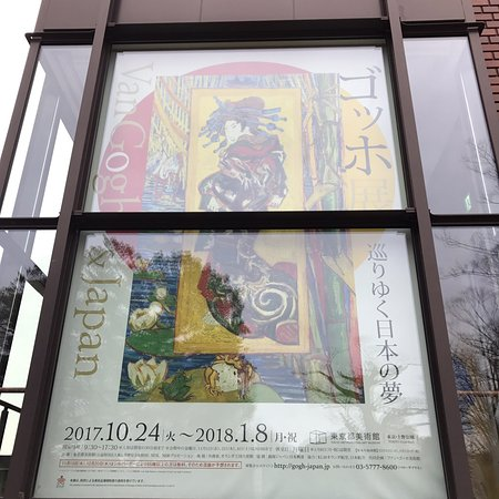 Tokyo Metropolitan Art Museum: photo0.jpg