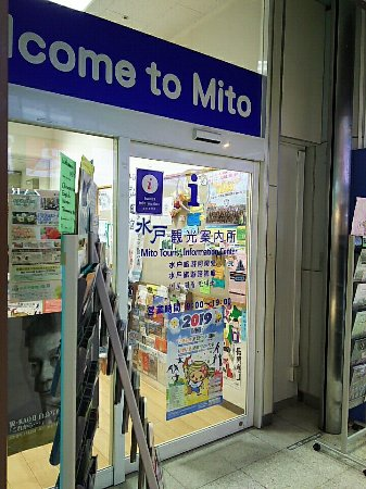 Mito Tourist Information Center