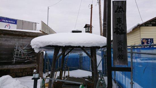 Higashine, Nhật Bản: 工事中でした
