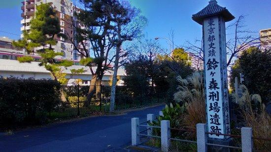 Suzugamori Keijo-ato: 東京都の史跡になっています