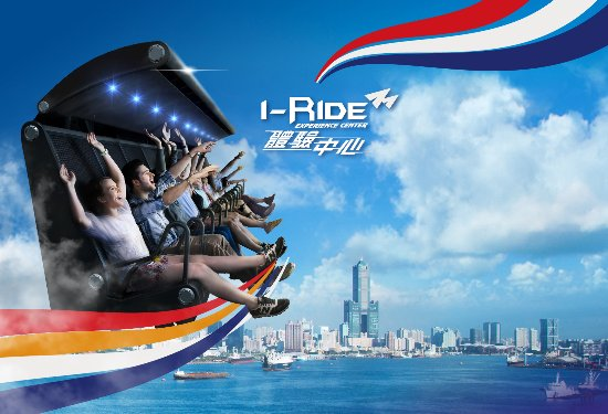 i-Ride体验中心