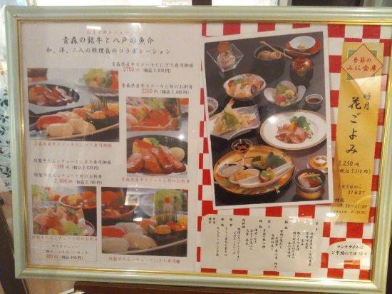 Grand Sanpia Hachinohe: ホテル1階レストラン メニュー