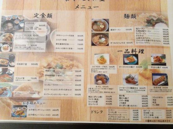 Grand Sanpia Hachinohe: 地下レストラン メニュー