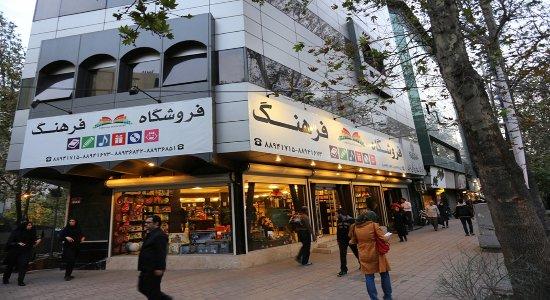 Farhang Store