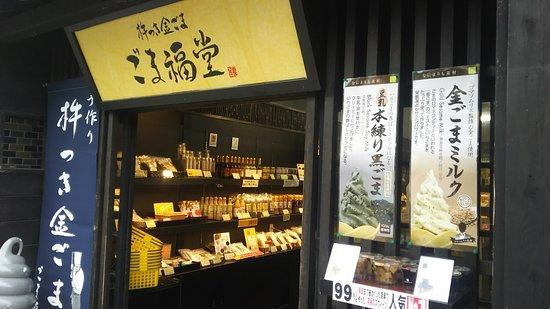 Gomafukudo, Yufuin