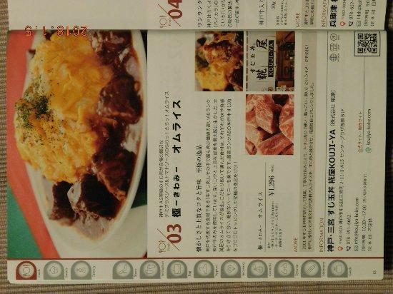 Kojiya kobe fotos n mero de tel fono y restaurante - Westwing opiniones ...