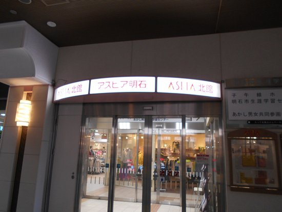 Aspia Akashi