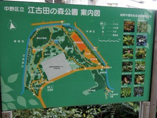 Nakano, ญี่ปุ่น: 現地案内板