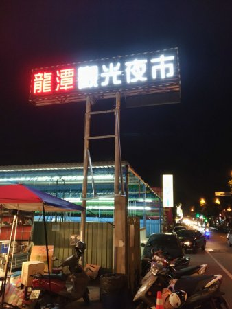 Longtan Night Market