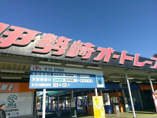Isesaki, Giappone: 伊勢崎オートレース場