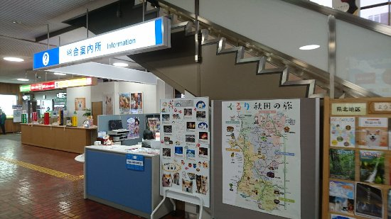 Akita Airport General Information Center