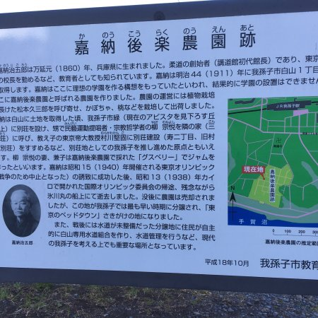 Abiko, Japan: 観光地?