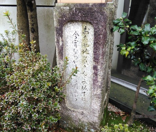 Owara Monument