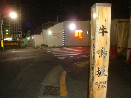 Ushinakizaka