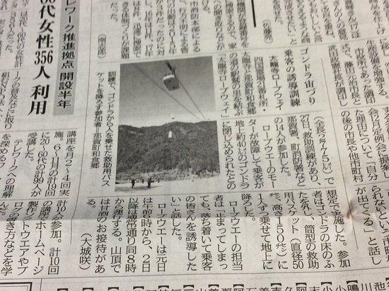 Naka-cho, Japan: 避難訓練の様子の新聞記事